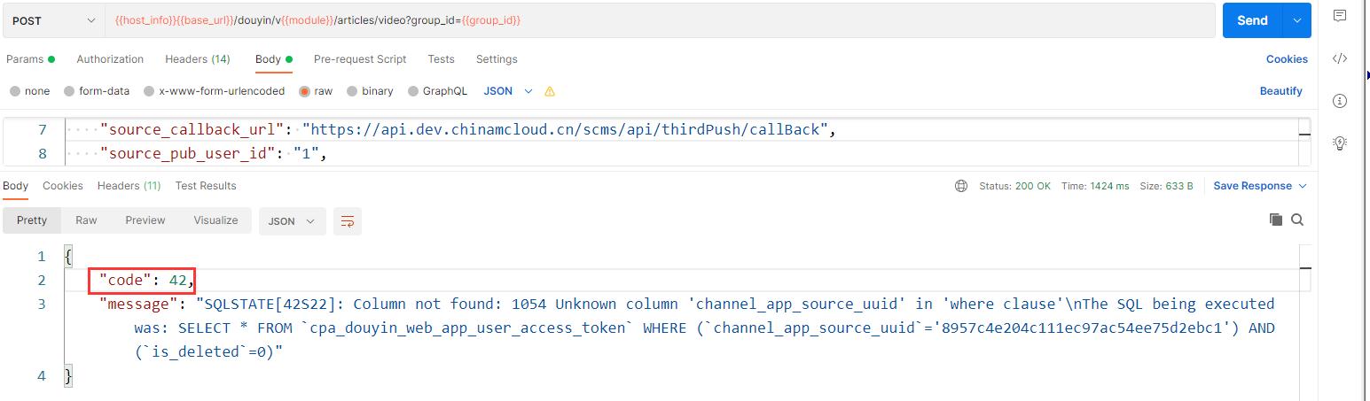 现阶段的解决方案,或者调整表:cpa_pre_pub_log 的字段:pub_log_code 的类型为:varchar(16)。或者将 $e->getCode() 的值类型转换为数字类型,暂时决定采用此方案,毕竟,响应 code 的值类型为字符串的概率极低。