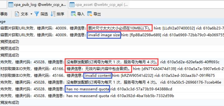 测试翻译结果,invalid image size hint: [flp8Ba0298w689] rid: 610a6969-72bb79c0-4b069755 已经被翻译为:invalid image size hint: [flp8Ba0298w689] rid: 610a6969-72bb79c0-4b069755。蓝框中是翻译前的英文信息,红框中是翻译后的中文信息。符合预期