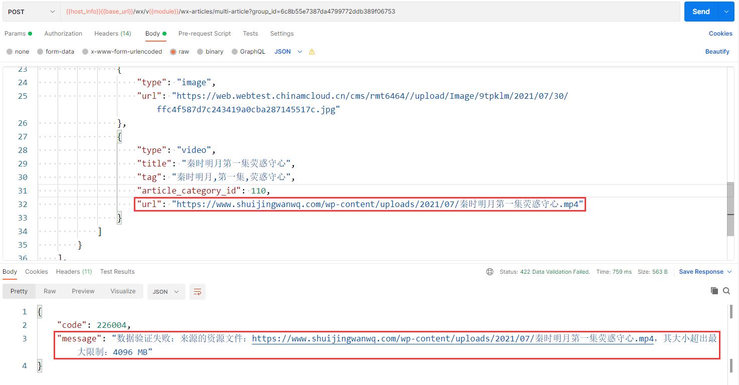 在调用接口时,基于 HTTP 协议检测文件的大小(即不下载文件的情况下,获取文件的大小),最终实现预期目标