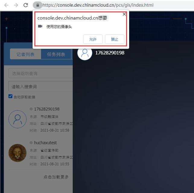 在重新加载后,浏览器提示网站想要使用您的摄像头,点击允许。