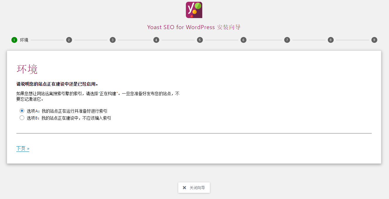 Yoast SEO for WordPress 安装向导。选项A:我的站点正在运行并准备好进行索引