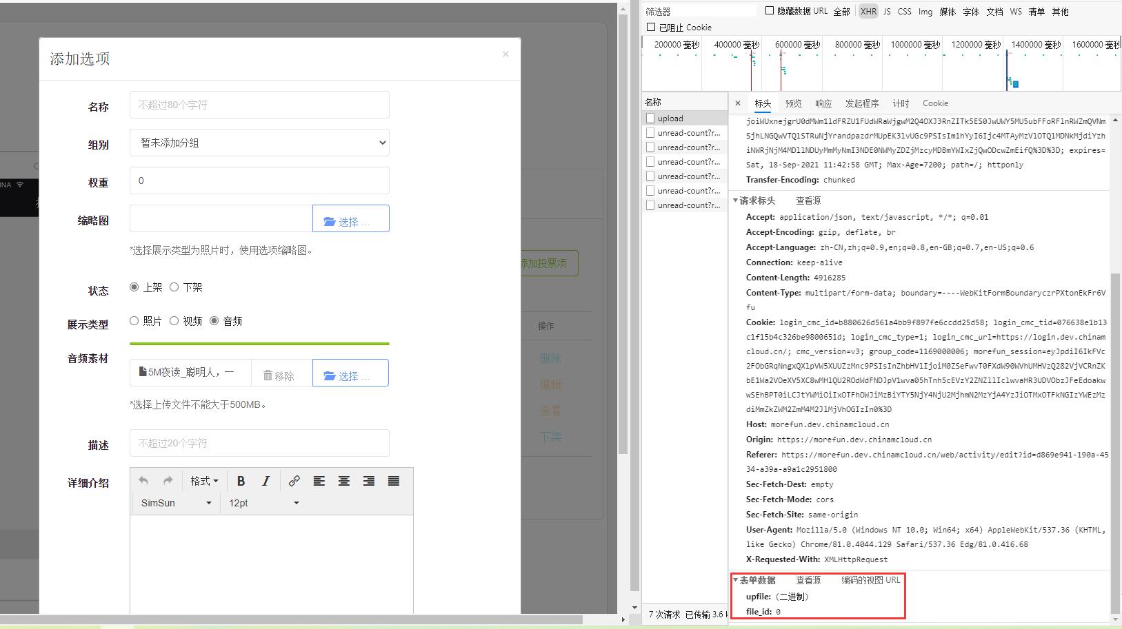 Bootstrap File Input 是一款非常优秀的HTML5文件上传插件,支持文件预览、多选等一系列特性。基于 Bootstrap File Input v4.3.2 上传文件时,现有参数:upfile、file_id。