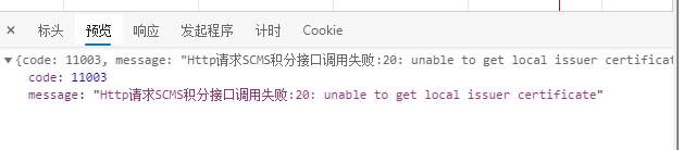 在 OpenResty 中请求 https 网址报错:unable to get local issuer certificate