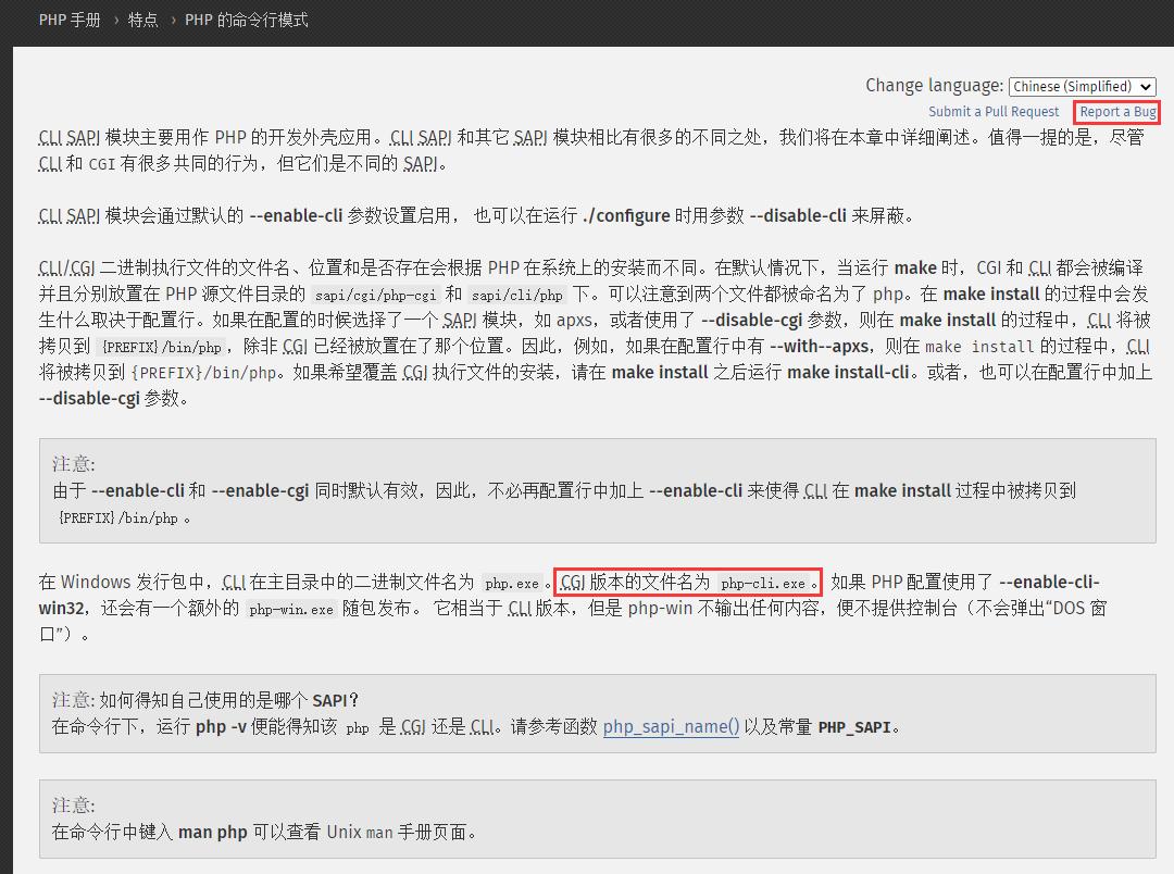 网址:https://www.php.net/manual/zh/features.commandline.introduction.php 。CGI 版本的文件名为 php-cli.exe。应该修改为:CGI 版本的文件名为 php-cgi.exe。