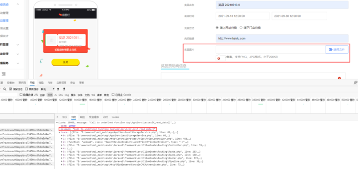 在 Laravel 5.4 中报错:Call to undefined function App\\App\\Services\\exif_read_data()。