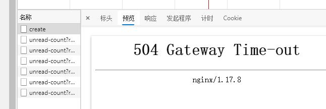 在 K8s 中报错:504 Gateway Time-out nginx/1.17.8。请求超时限制为 60 秒。
