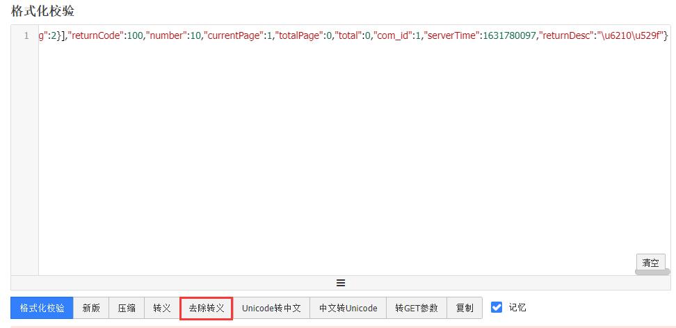 想将 result 字段的值进行 JSON 格式化。打开网址:https://www.bejson.com/ 。复制内容至在线工具中,然后点击 去除转义。