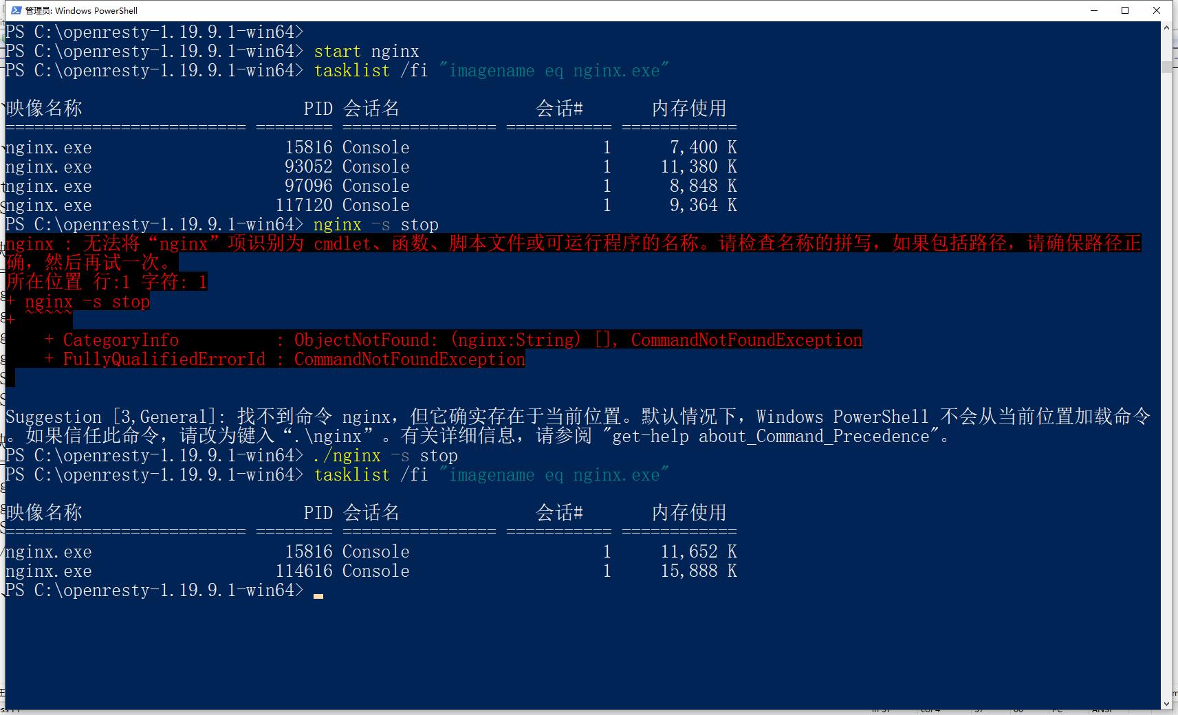然后可以使用 tasklist 命令查看后台运行的 nginx 进程。其中 2 个为原生的 Nginx 软件。