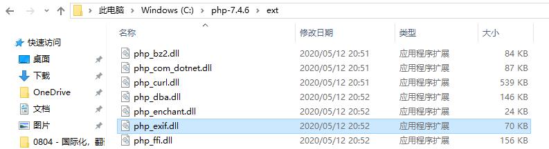 本地环境为 Windows 10,查看扩展目录:C:\php-7.4.6\ext,文件 php_exif.dll 存在。