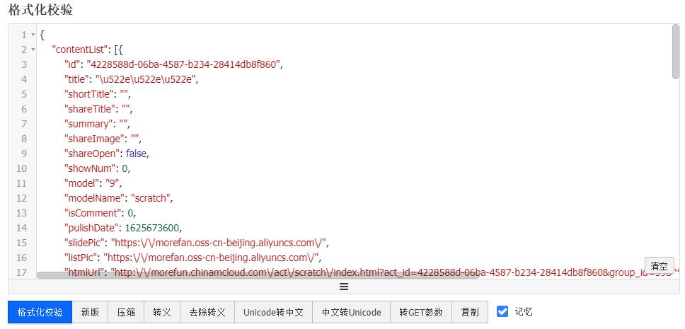 去除转义后,点击 格式化校验,得到查看友好的 JSON 内容。