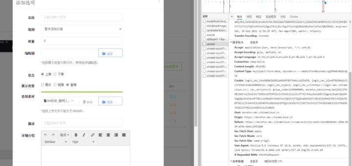 测试功能,上传文件时,新增 POST 参数 ( type: video ) 成功实现。