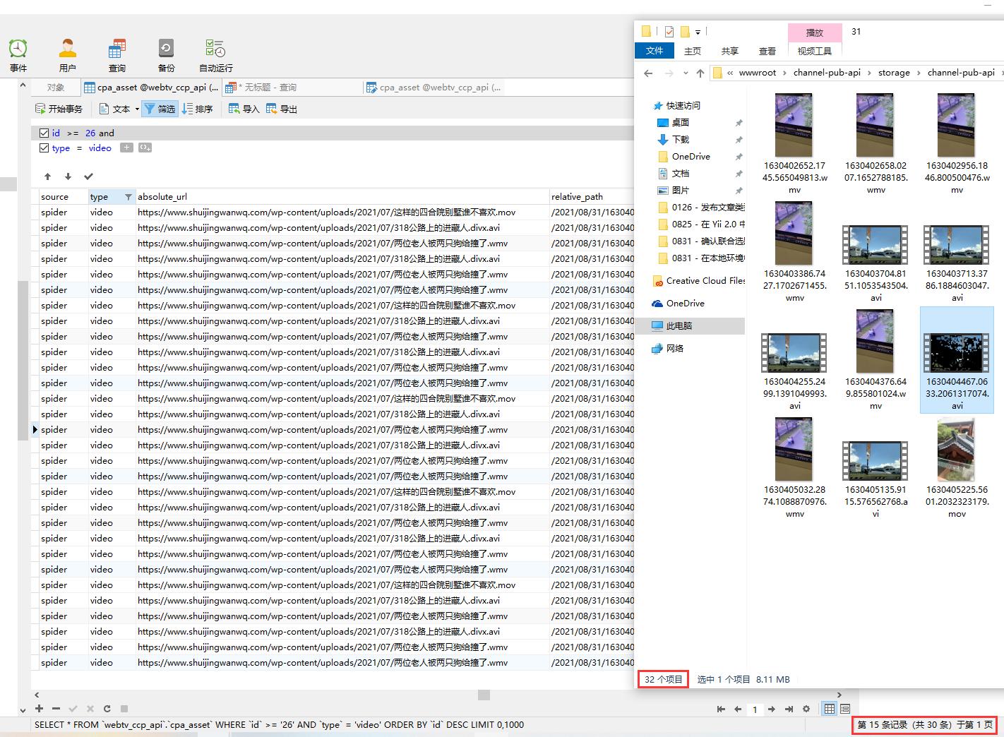 查看队列作业20条的操作结果。relative_path 即下载后文件的相对路径,队列作业全部执行成功。因为相对路径都存在。但是搜索应该下载的视频文件,其数量应该等于 30 。但是在下载目录中的实际视频文件数量为 32 。现在的问题是,不太清楚多出的 2 个文件是如何产生的(其中一个文件应该是早就存在的,仅多出了1个文件)。