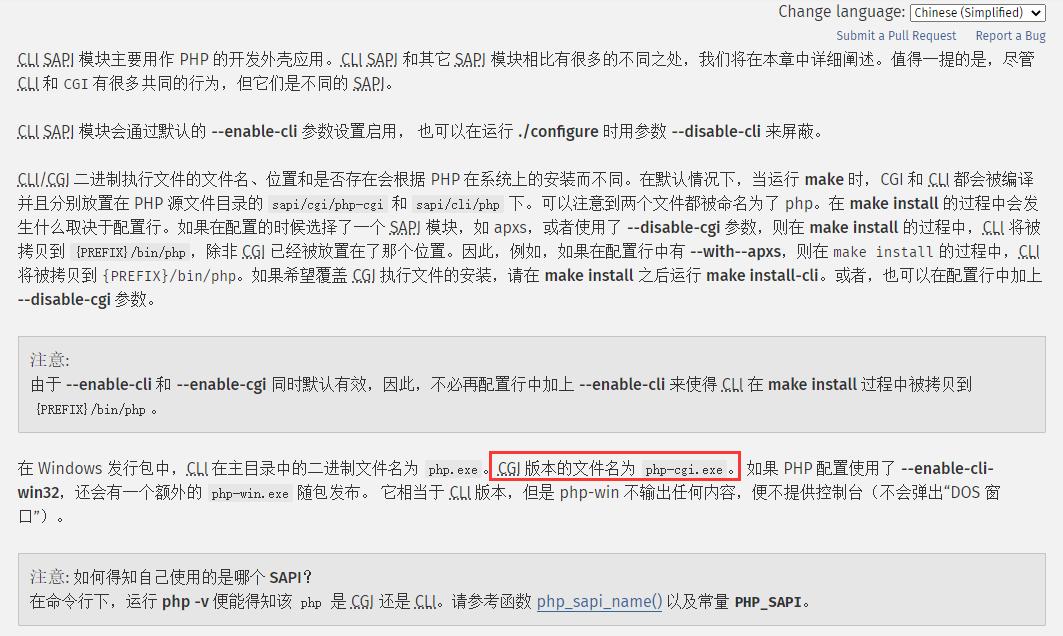 间隔几天后,再次查看官方文档,已经修改为:CGI 版本的文件名为 php-cgi.exe。