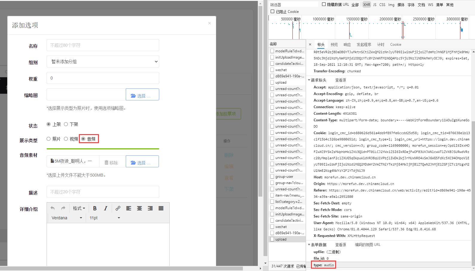 在调整此函数时,基于单选按钮的选择,再增加一个函数参数 $type 就可以实现预期的文件类型的效果。function initUploadMediaFile(id, type, filetype) 。符合预期。