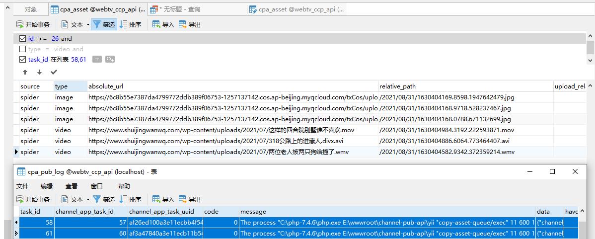 已经确定窗口3中的队列作业超时失败,影响到了2条队列作业。虽然失败了,但是文件已经下载成功。