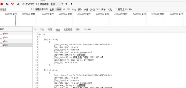 在 触发 EVENT_AFTER_REQUEST 事件中判断是否存在,如果存在则打印 Yii::$app->params['cmcApiLogs']。存在 2 条日志记录,可以在 触发 EVENT_AFTER_REQUEST 事件中 获取全局变量中的日志记录,一次 HTTP 请求,一并发送给中台的日志系统。